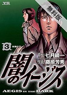 闇のイージス(3)【期間限定 無料お試し版】 (ヤングサンデーコミックス)