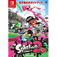 任天堂公式ガイドブック Splatoon2 (ワンダーライフスペシャル NINTENDO SWITCH任天堂公式ガイ)