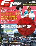 F1速報 2018年 10/25号 第17戦 日本GP