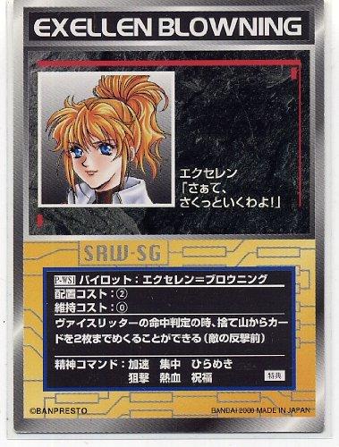 スクランブルギャザー 特典カード P-WS1 エクセレン・ブロウニング