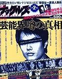 実話ナックルズ 2010年 02月号 [雑誌]