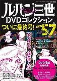 ルパン三世DVDコレクション57号 2017年4月4日号【雑誌】