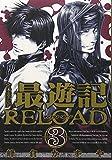 文庫版最遊記RELOAD 3 (IDコミックス ZERO-SUMコミックス) 画像