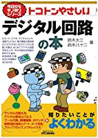 トコトンやさしいデジタル回路の本 (今日からモノ知りシリーズ)