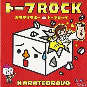 トーフROCK/STORM!
