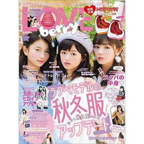 LOVE berry(ラブベリー) vol.10: タウンムック (Town Mook)