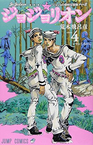 ジョジョリオン 4 (ジャンプコミックス)の詳細を見る