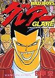 グレアー―Bad boys (1) (YKコミックス (557))