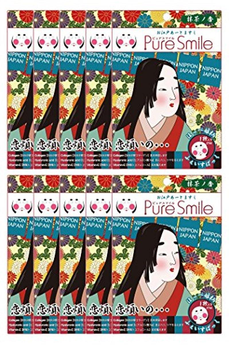 見るブロックする反対したピュアスマイルお江戸アートマスク ほっぺ姫 ART01 1枚入 ×10セット