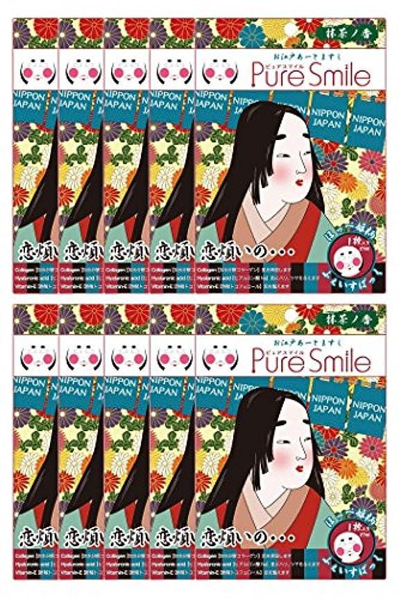 手もっともらしい襟ピュアスマイルお江戸アートマスク ほっぺ姫 ART01 1枚入 ×10セット