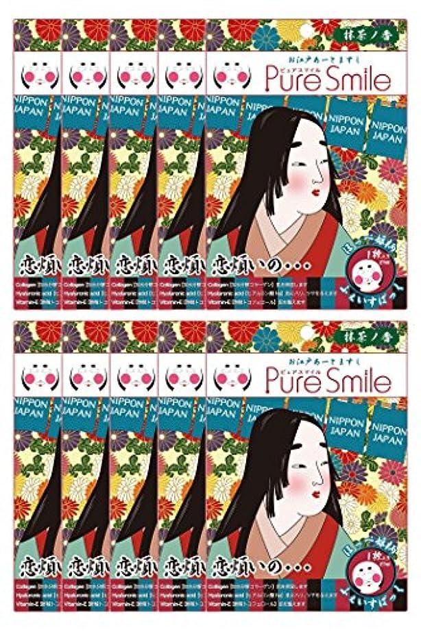 上に気性誠意ピュアスマイルお江戸アートマスク ほっぺ姫 ART01 1枚入 ×10セット