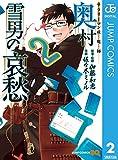 サラリーマン祓魔師 奥村雪男の哀愁 2 (ジャンプコミックスDIGITAL)