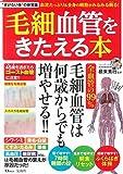 毛細血管をきたえる本 (TJMOOK)