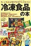 冷凍食品の本 (ワールド・ムック 983)