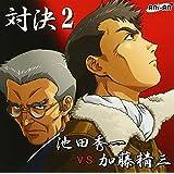 対決2 池田秀一VS加藤精三