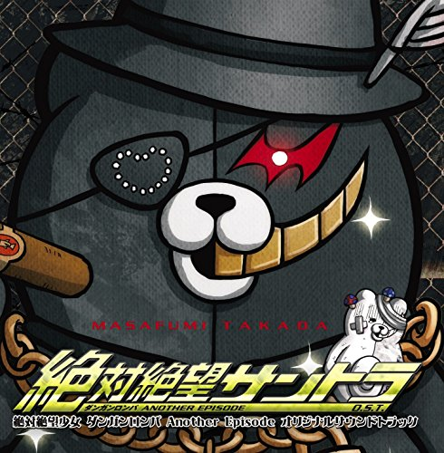 「絶対絶望少女 ダンガンロンパ Another Episode」オリジナルサウンドトラック