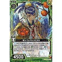 Z/X ゼクス 獣人ウェアルリビタキ(レア) 断罪の白焔弓(B14)/シングルカード