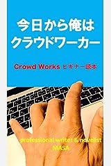 今日から俺はクラウドワーカー: 【Crowd Works】クラウドワークス ビギナー読本 Kindle版