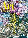 ARTcollectors'(アートコレクターズ) 2019年5月号