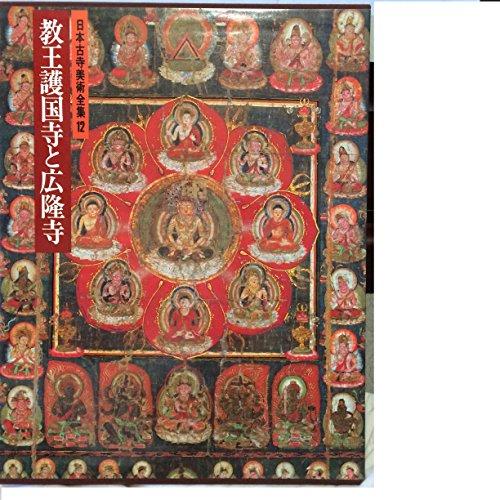 日本古寺美術全集 第12巻 教王護国寺と広隆寺