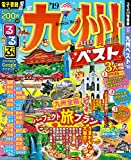 るるぶ九州ベスト'19 (るるぶ情報版)