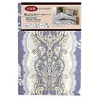 メリーナイト 日本製 綿100% 敷布団カバー 「モデラート」 シングルロング サックス 233065-76