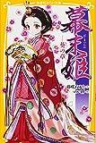 幕末姫 ─葵の章─ (集英社みらい文庫)