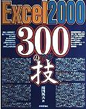 Excel2000 300の技