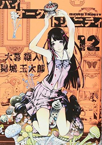 バイオーグ・トリニティ 12 (ヤングジャンプコミックス)の詳細を見る