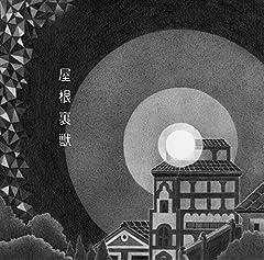 吉澤嘉代子「カフェテリア」の歌詞を収録したCDジャケット画像