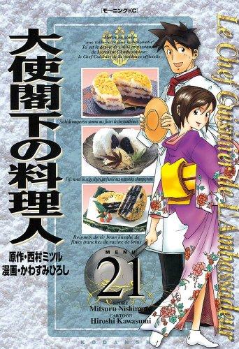 大使閣下の料理人(21) (モーニングコミックス)