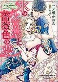 氷の大富豪と薔薇色の夢 (エメラルドコミックス/ハーモニィコミックス)