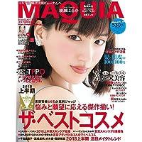 MAQUIA(マキア) 付録なし版 2018年 08 月号 [雑誌] (MAQUIA増刊)