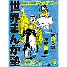ニコニコアカデミー 世界まんが塾講義録 第13回 (角川書店単行本)