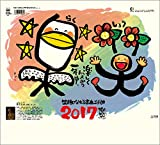 TD-30951 楽笑~笑顔になれる書画ごよみ~(2017年版)