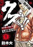 クズ!! ?アナザークローズ九頭神竜男? 1【期間限定 無料お試し版】 (ヤングチャンピオン・コミックス)