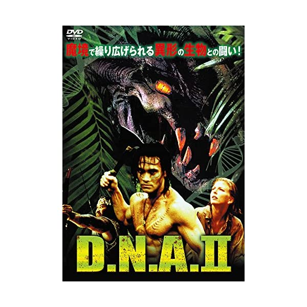 D.N.A.II HDマスター版 [DVD]の商品画像