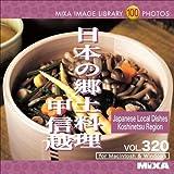 MIXA IMAGE LIBRARY Vol.320 日本の郷土料理 甲信越