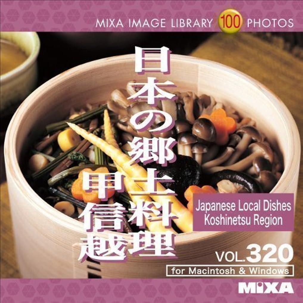 クレーン偶然のと組むMIXA IMAGE LIBRARY Vol.320 日本の郷土料理 甲信越