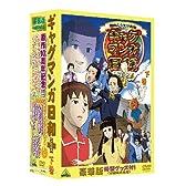 ギャグマンガ日和+(豪華版) 下巻<最終巻> (初回限定生産) [DVD]