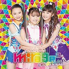 mirage2「じゃん☆けん☆ぽん」のジャケット画像