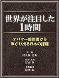 世界が注目した1時間~オバマ一般教書から浮かび出る日本の課題~ (海拓舎出版)