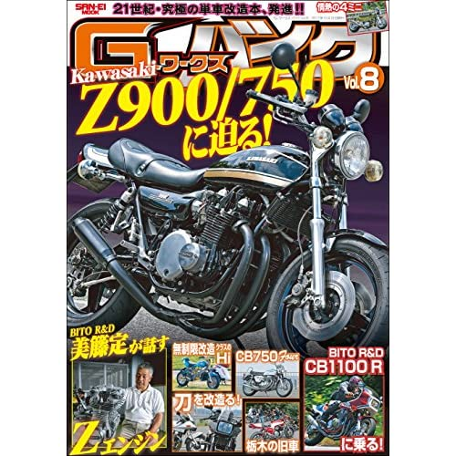 G-WORKSバイク Vol.8 G-WORKSバイク