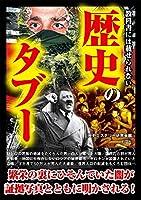 教科書には載せられない 歴史のタブー (彩図社文庫)
