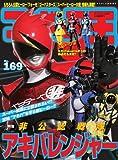 フィギュア王 No.169 (ワールド・ムック 914)