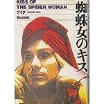 蜘蛛女のキス (ラテンアメリカの文学 (16))