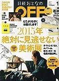 日経おとなのOFF2015年1月号[雑誌]