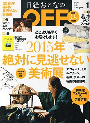 日経おとなのOFF2015年1月号[雑誌]の詳細を見る