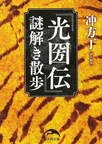 『光圀伝』謎解き散歩 (新人物文庫)の詳細を見る