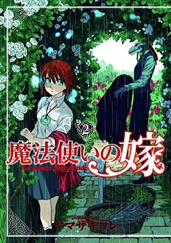魔法使いの嫁 2 (コミックブレイド)